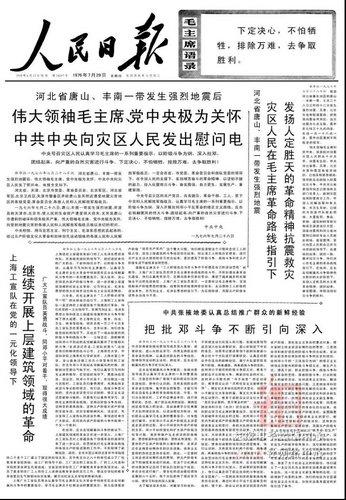讲堂80期实录 钱钢 唐山大地震:亲历与记录