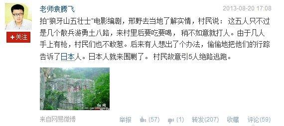 """谣言源自""""袁腾飞老师""""?有图有真相"""