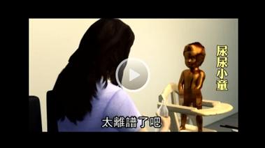 """《苹果日报》""""鼎泰丰陆童撒尿""""动新闻视频截图"""