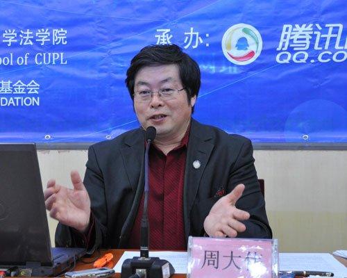讲堂68期实录 周大伟 中国法律职业群体关系网