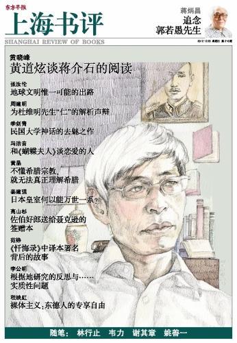 黄道炫:毛泽东、蒋介石读书,最大的不同点是什么?