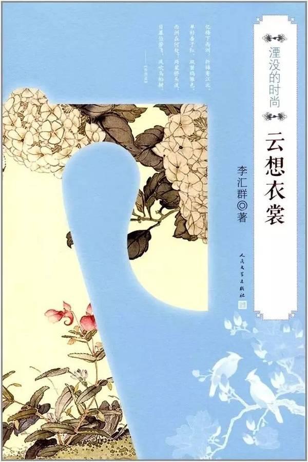 中国古代内衣小史:讳莫如深的风情
