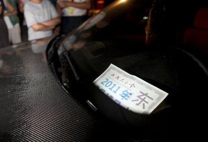 临时停车证