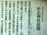 """蒋介石对日""""以德报怨""""真相"""