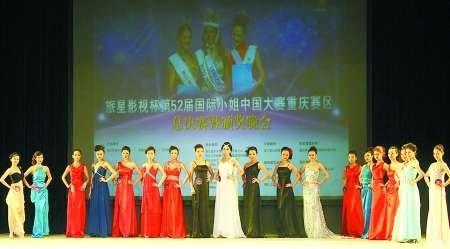 重庆国际小姐评选内幕曝光:选手不够 赞助方凑