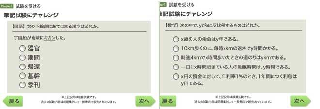 招募网站上对日本自卫队员选拔笔试的题型进行举例说明,有国语、数学等