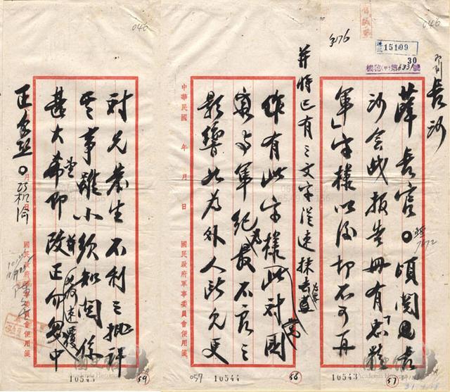 """蒋介石为什么不准薛岳以""""岳飞""""自许/诩"""