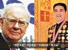 陈光标做慈善和巴菲特的不同
