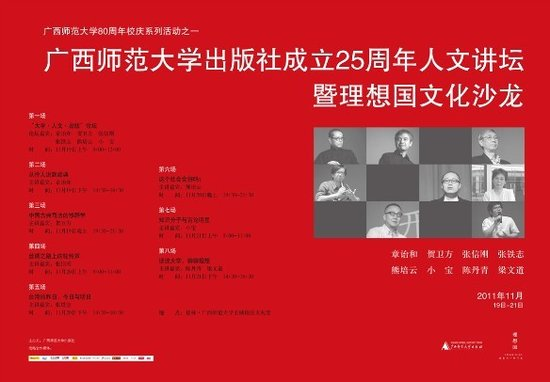 理想国文化沙龙·桂林:2011年11月19日至21日