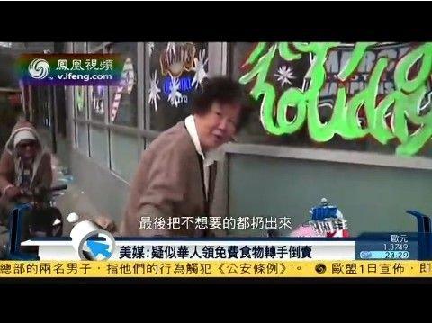 疑似华人倒卖基督教救济穷人的食物