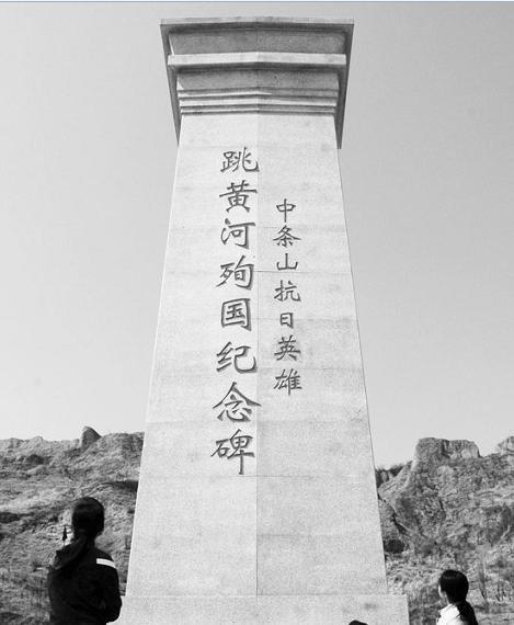 中条山跳黄河八百壮士纪念碑圣天湖畔落成