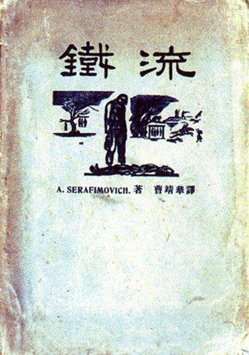鲁迅策划的苏联小说《铁流》