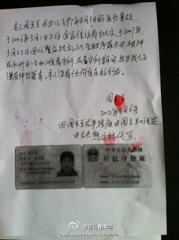 永州否认伪造立功材料 律师出示判决书反驳