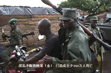 带走350万生命的刚果大屠杀