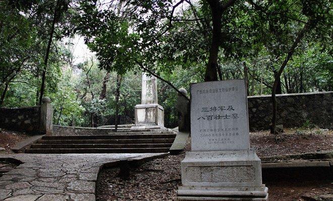 位于桂林的三将军及八百壮士墓、纪念塔,纪念桂林保卫战中殉国的国军将领阚维雍、陈济桓、吕旃蒙及在七星岩遭日军毒气杀害的800余名国军士兵