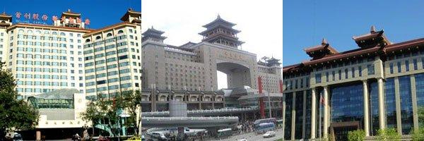 新大都饭店、北京西站、交通部大楼