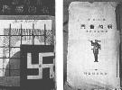 """第:""""希特勒禁书进日本教材""""是怎么回事?"""