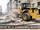 没有强拆就没有新中国?