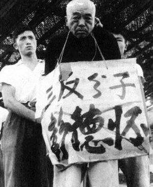 殴打彭德怀的红卫兵出狱后任国企总经理