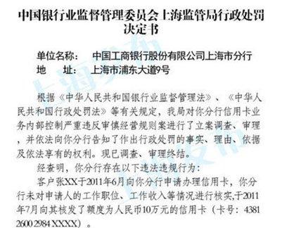 上海银监会的处罚决定书(部分)