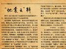 """第671期:伪科学""""地震云""""来华40年"""