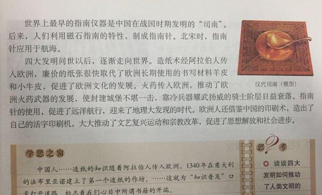 """现在历史教科书在为司南配图时,仅模糊标示其为""""模型"""""""