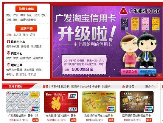 信用卡网申页面上的各种促销活动