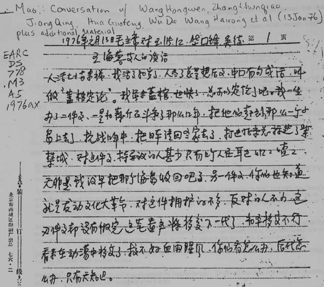 图注:哈佛大学馆藏毛泽东临终前夕谈话抄件