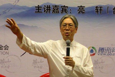 燕山大讲堂161期实录:亮轩 台湾选举这些年
