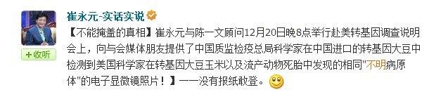 """崔永元指出的""""不明病原体""""最早由美国科学家提出"""