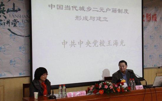 讲堂134期实录 王海光 城乡二元户籍体制之形成