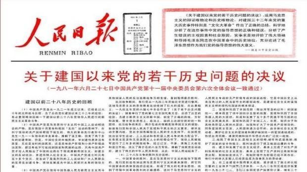 邓小平:不少历史问题 用个人品质解释不了