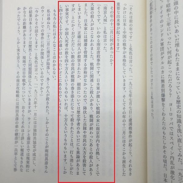 """村上春树新书谈及""""南京大屠杀事件"""""""