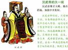 新历史教材对汉武帝描述不妥
