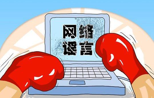 网络谣言应该被打击,但不能找错对象、用错法律