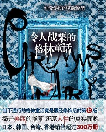 《令人战栗的格林童话》封面图片