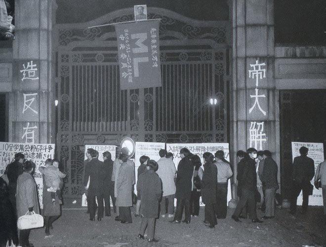 """东京大学校门上""""造反有理""""、""""帝大解体""""的标语"""