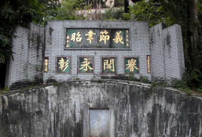 """台湾的杜月笙墓,蒋介石亲题""""义节聿昭""""四个字"""