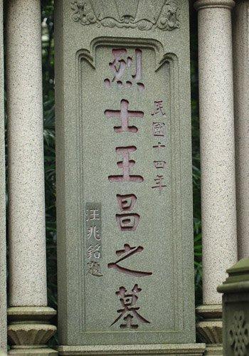 汪精卫为烈士王昌题写的墓碑,位于黄花岗七十二烈士墓