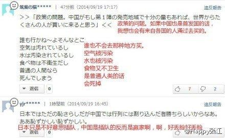 有日本网友嘲讽抢购场面