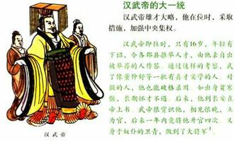历史对汉武帝的评价