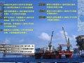 康菲中国漏油案