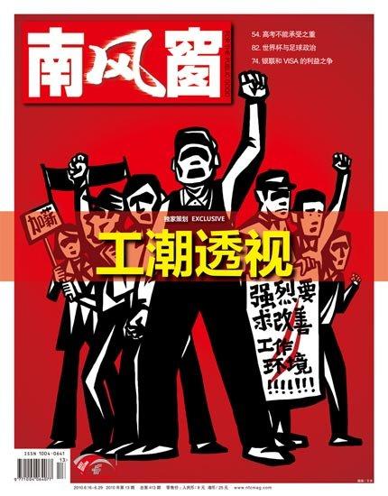 劳资矛盾突出 中国制造模式加速转型图片