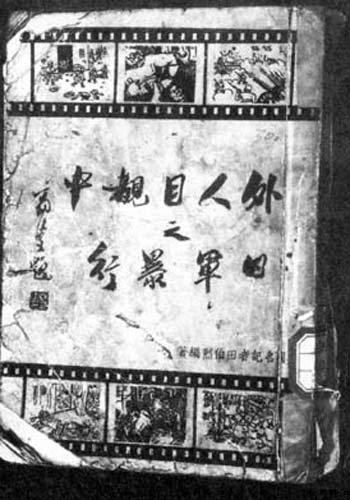 田伯烈著《外人目睹中之日军暴行》