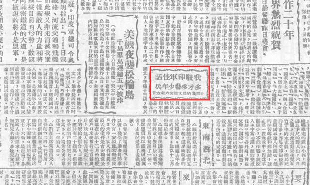 """中国远征军里的""""娃娃兵"""",是从哪里来的?"""