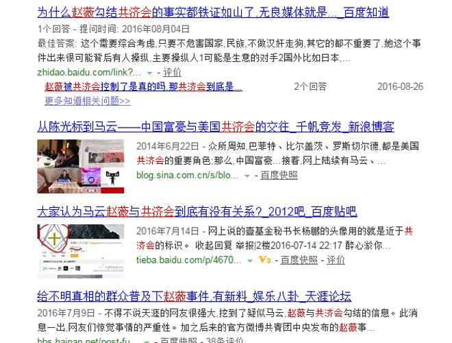 网上关于赵薇与共济会的帖子