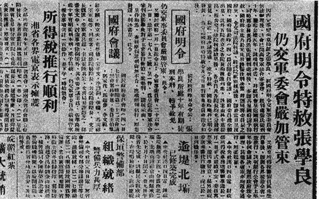 """蒋介石向张学良索要""""对日作战计划"""""""