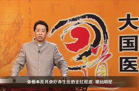 张悟本背后的神医产业