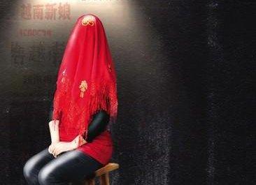 """""""越南新娘""""恐怕终究是黄粱梦一场"""
