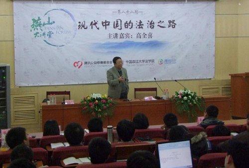 燕山讲堂88期 高全喜 现代中国的法治之路